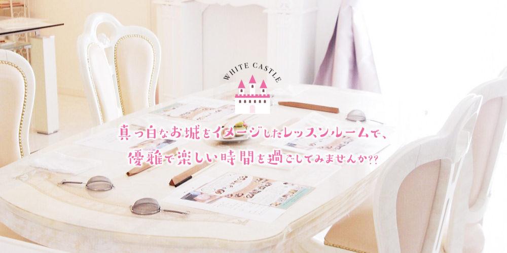 真っ白なお城をイメージしたレッスンルームで、 優雅で楽しい時間を過ごしてみませんか??